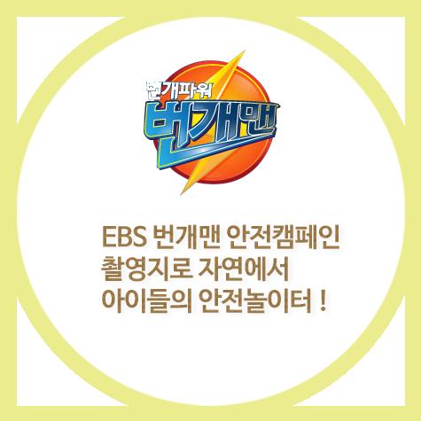 번개파워 번개맨 EBS 번개맨 안전캠페인 촬영지로 자연에서 아이들의 안전놀이터!