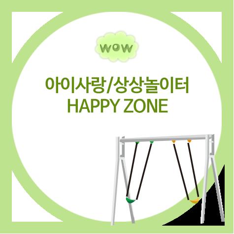 wow 아이사랑/상상놀이터 HAPPY ZONE